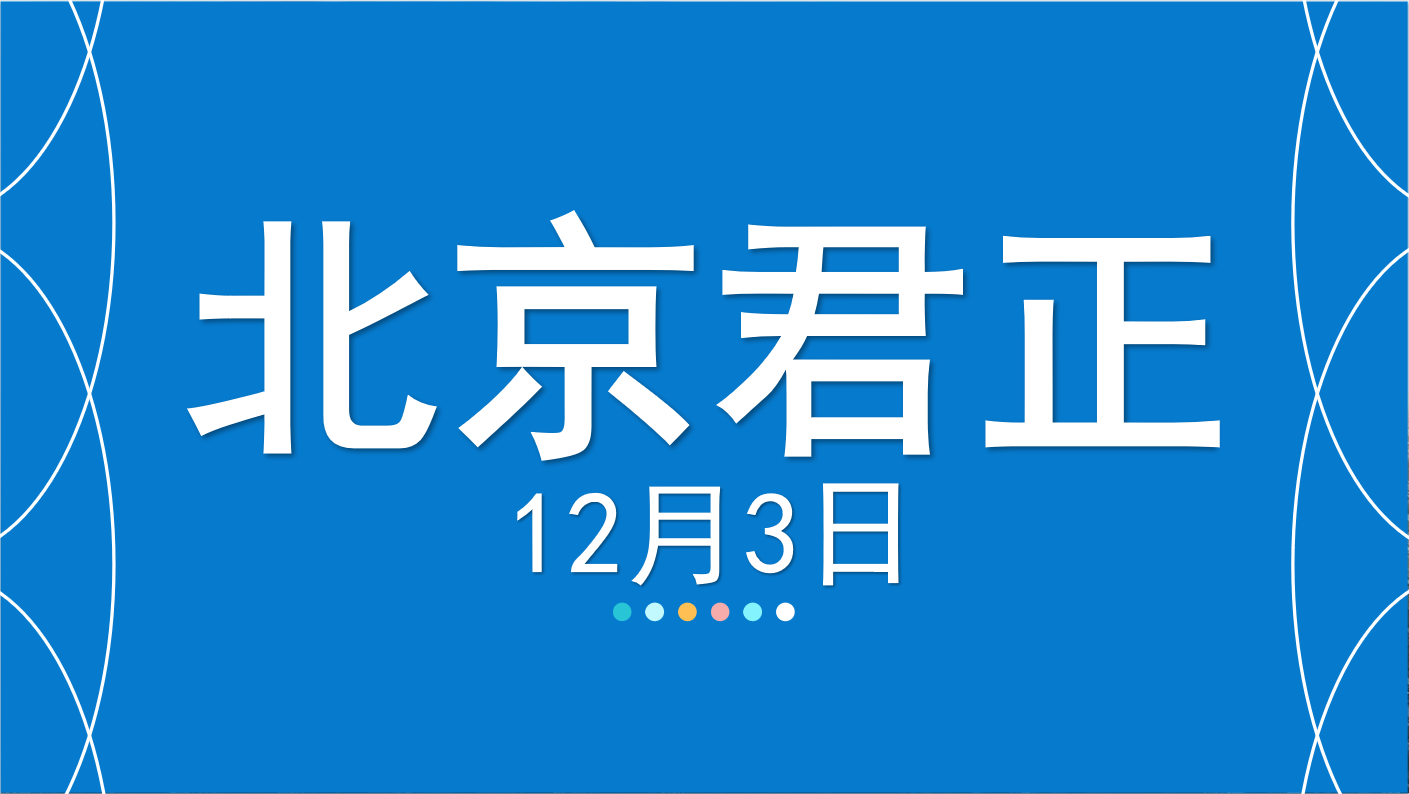 【缠中说禅】嘉可能缠论12.3北京君正