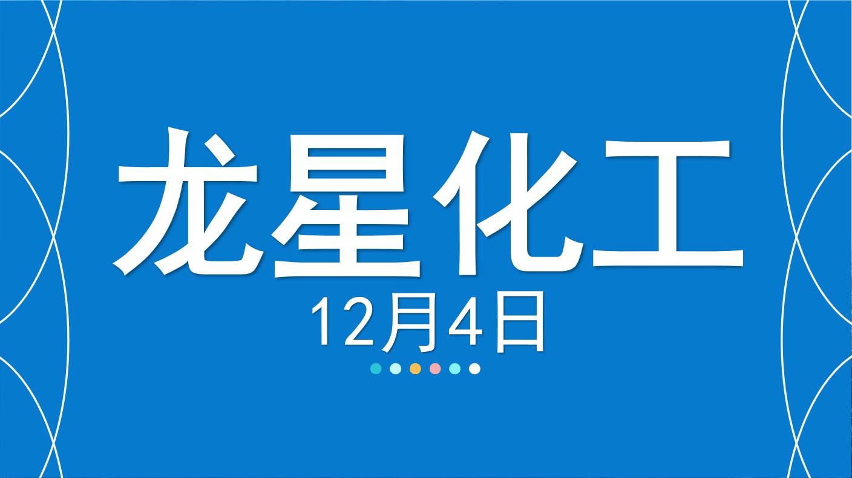 【股票行情分析】嘉可能缠论12.4龙星化