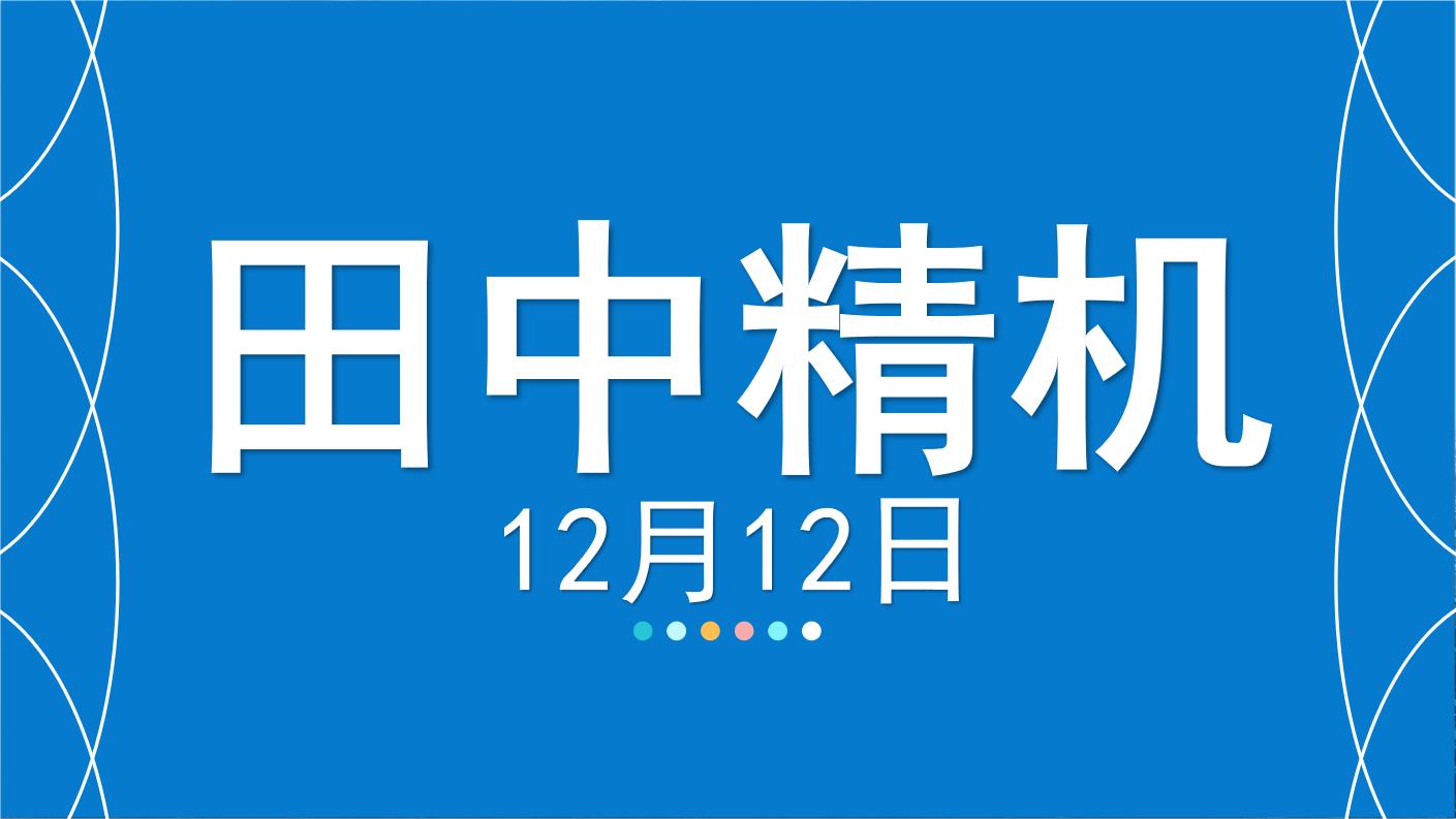 【嘉可能股市】股票分析12.12田中精机