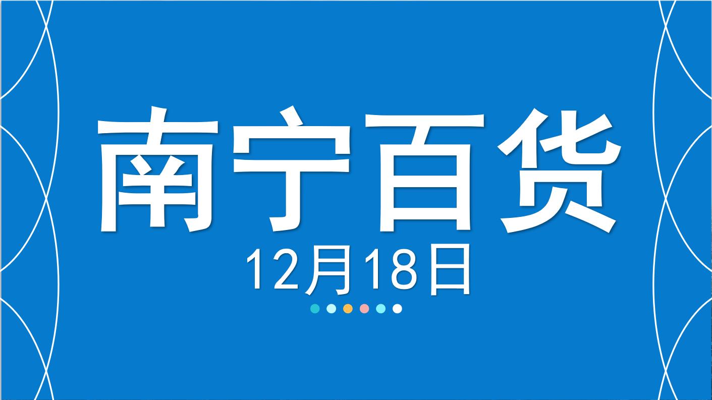 股票分析:缠中说禅12.18南宁百货