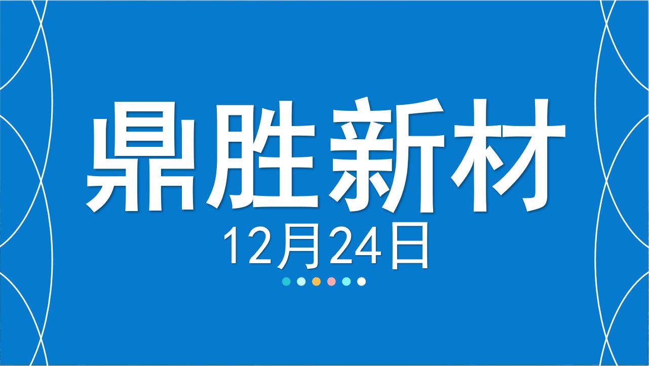 股票分析:12.24鼎胜新材怎样寻找股票大
