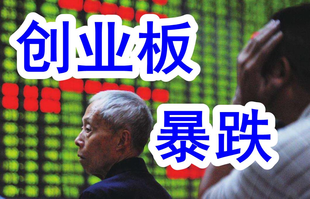 A股牛市暴跌,创业板缠论K线教科书式分解!(7月24日)