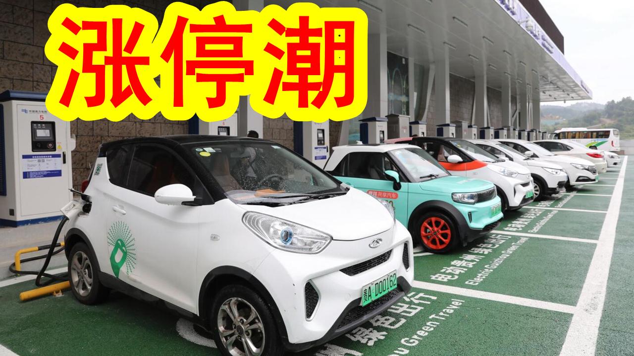 A股年报将至,新能源汽车涨停潮,机会点?(11月20日)