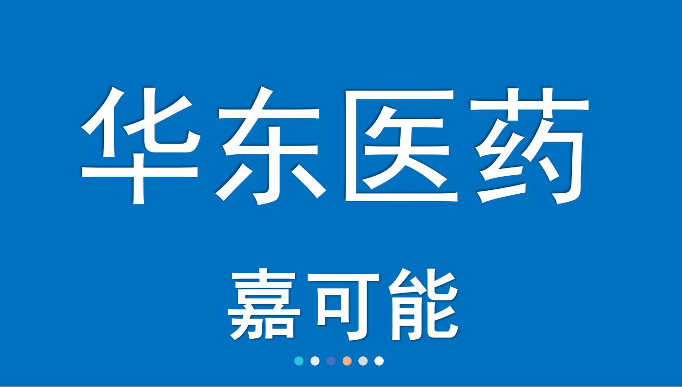 医美龙头华东医药(000963)缠论涨停分析,华东医药冲刺千亿市值?(03月18日)