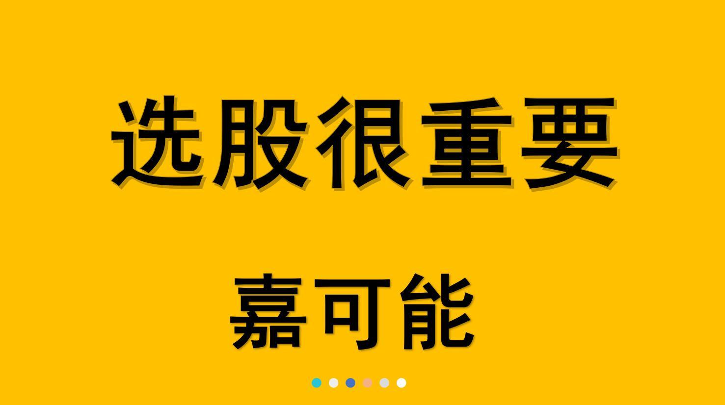 【嘉可能】顺丰控股、华能水电、深圳能源涨跌差异,缠论中枢选股很重要!(04月12日)