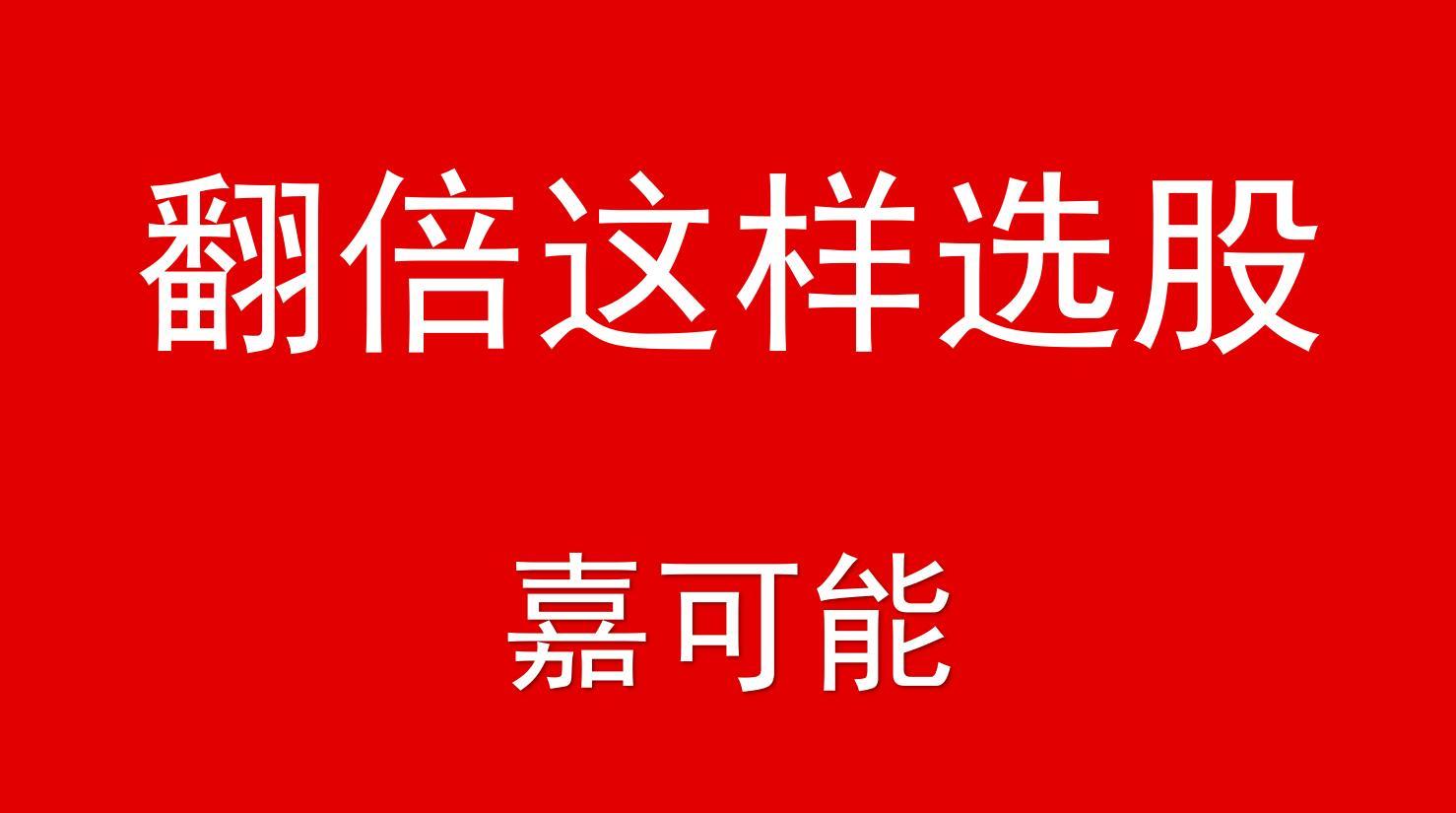 【嘉可能】北汽蓝谷(600733)涨停翻倍告诉你,缠论九段选股的重要性!缠论翻倍从选股这里开始!(04月18日)