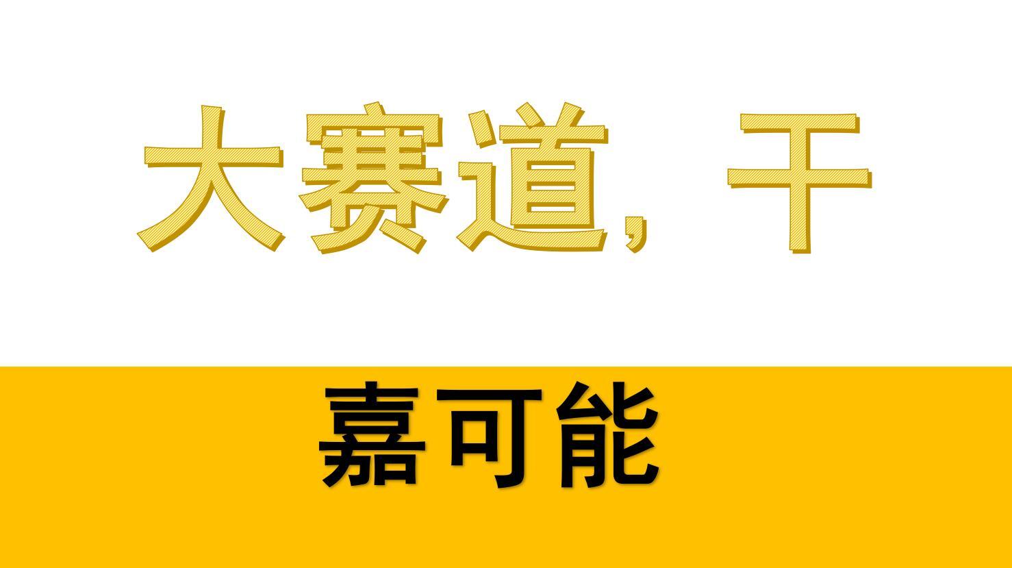 【嘉可能】北汽蓝谷、宁德时代等新能源汽车涨停,直接这样筛选翻倍潜力牛股!(04月19日)