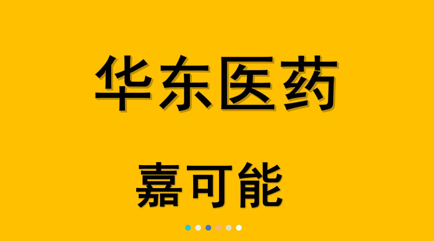 【嘉可能】华东医药(000963)涨停,短期超50%涨幅的缠论技巧!(4月30日)