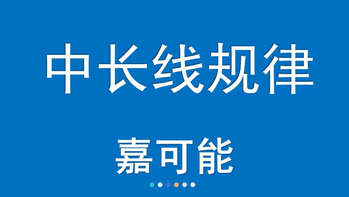 【嘉可能】中长线翻倍选股,规律复制最高效!贵州茅台就是规律复制!(5月11日)