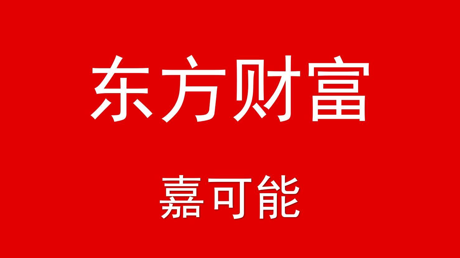 """【嘉可能】东方财富(300059)缠论强势信号,可能会改变A股""""五穷六绝七翻身""""的诅咒?(5月14日)"""