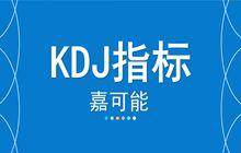 嘉可能股票:股市基础知识KDJ指标讲解KDJ多空趋势判断