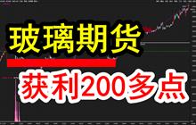 期货牛市:玻璃期货上涨力度不减,缠论死多头轻松获利200多点!
