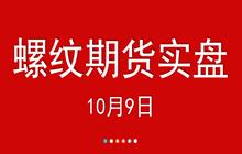 【K线】螺纹2001合约期货缠论实盘分解